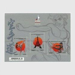フランス 2012年第21回世界空手選手権大会小型シート