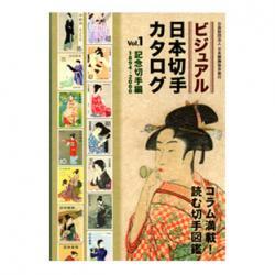 ビジュアル日本切手カタログ Vol.1記念切手編1894-2000