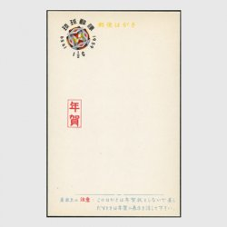 沖縄年賀はがき 1959年用手まり
