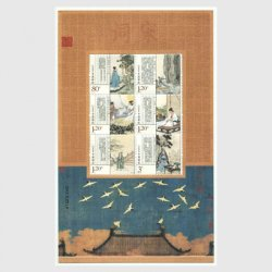 中国 2012年宋詩6種