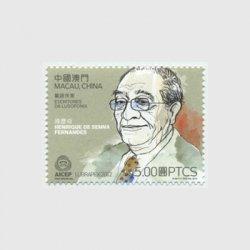 中国マカオ 2012年ポルトガル語の作家