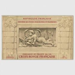 フランス 1952年赤十字切手帳