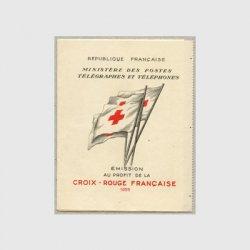 フランス 1955年赤十字切手帳※少陽ヤケ