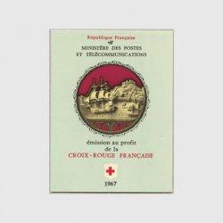 フランス 1967年赤十字切手帳