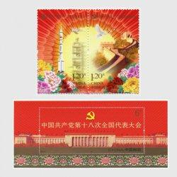中国 2012年第18回中国共産党大会