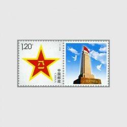 中国 2007年八一軍薇 八一南昌蜂起記念塔タブ付