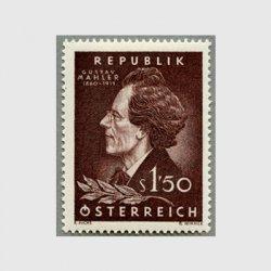 オーストリア 1960年作曲家マーラー生誕100年