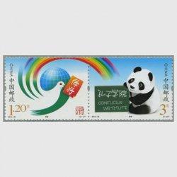 中国 2012年孔子学院2種連刷