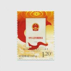 中国 2012年現行憲法公布施行30年