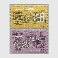 スリナム 1967年中央銀行10年2種