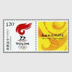 中国 2007年オリンピック聖火 Pスタンプ