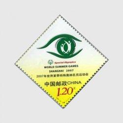 中国 2007年スペシャルオリンピック大会'07