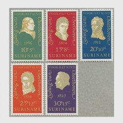 スリナム 1970年作曲家べートーヴェン5種