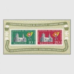 スイス 1955年ローザンヌ全国切手展