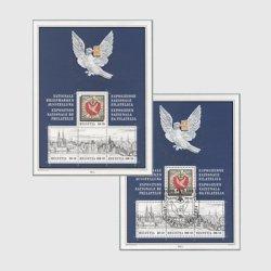 スイス 1995年「バーゼルの鳩切手95」