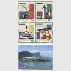 スイス 1999年文化財と風景
