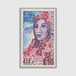 フランス領ポリネシア 1974年UPU100年
