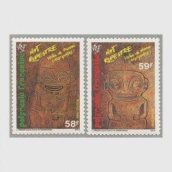 フランス領ポリネシア 1986年TIKIのロックカービング2種