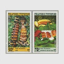 フランス領ポリネシア 1988年郷土料理2種