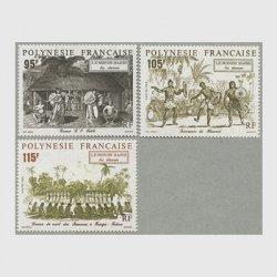 フランス領ポリネシア 1992年ダンス3種
