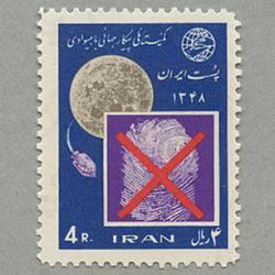 イラン 1969年世界識字キャンペーン