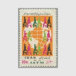イラン 1973年国際旅行業者会議