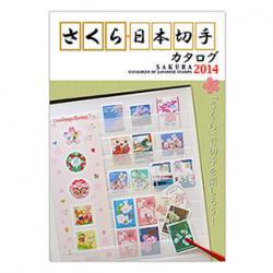 さくら日本切手カタログ2014