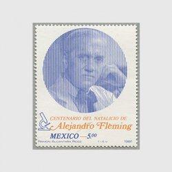 メキシコ 1981年細菌学者アレクサンダー・フレミング