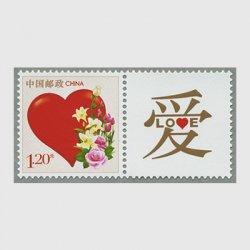 中国 2013年Pスタンプ・愛