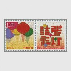 中国 2013年Pスタンプ・張灯結彩