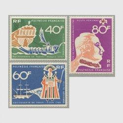 フランス領ポリネシア 1968年Louis Antonio de Bougainvilleタヒチ到達200年3種