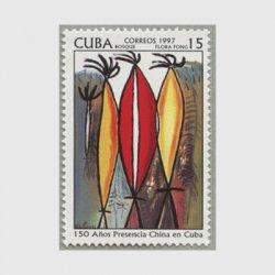 キューバ 1997年中国人のキューバ移民150年
