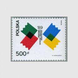 ポーランド 1989年ワシントン国際切手展