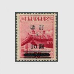 沖縄 改訂加刷10円