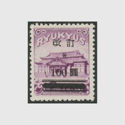 沖縄 改訂加刷100円