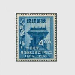 沖縄 1955年甘藷伝来350年