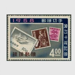 沖縄 1958年切手発行10年