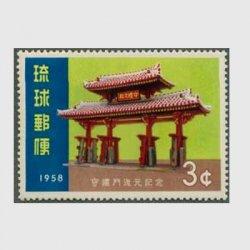 沖縄 1958年守礼門復元