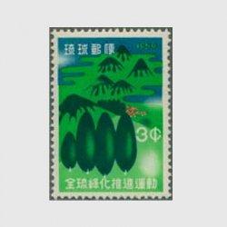 沖縄 1959年全琉緑化