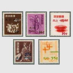 沖縄 米ドル改訂加刷