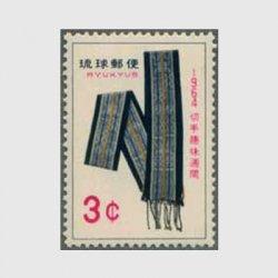 沖縄 1964年切手趣味週間