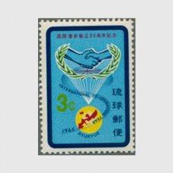 沖縄 1965年国連創立20周年
