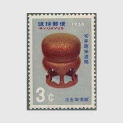 沖縄 1966年切手趣味週間