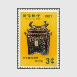 沖縄 1967年切手趣味週間