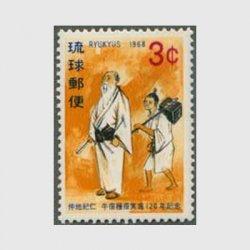 沖縄 1968年牛痘種痘実施