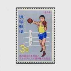 沖縄 1969年アマチュアボクシング選手権
