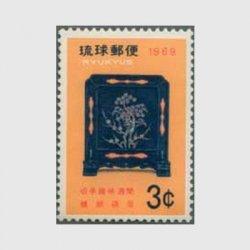 沖縄 1969年切手趣味週間