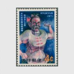沖縄 1971年文化財保護