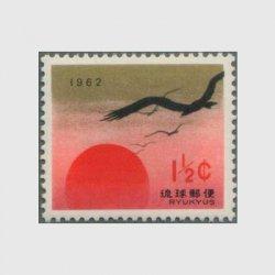 沖縄 年賀「朝日と鳥」
