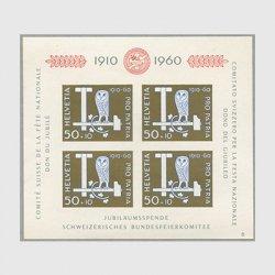 スイス 1960年連邦の日50年小型シート